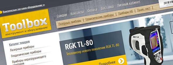 Интернет-магазин инструмента и оборудования.