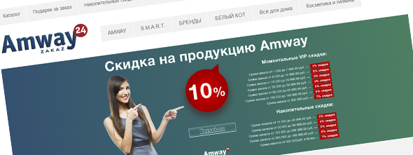Магазин продукции «Amway»