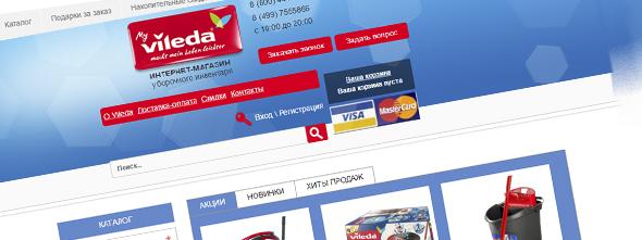 Интернет-магазин уборочного инвентаря.