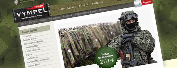 Магазин военного обмундирования «Вымпел»