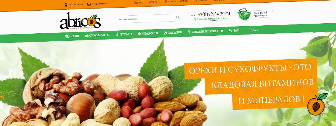 Орехи и сухофрукты в Санкт-Петербурге