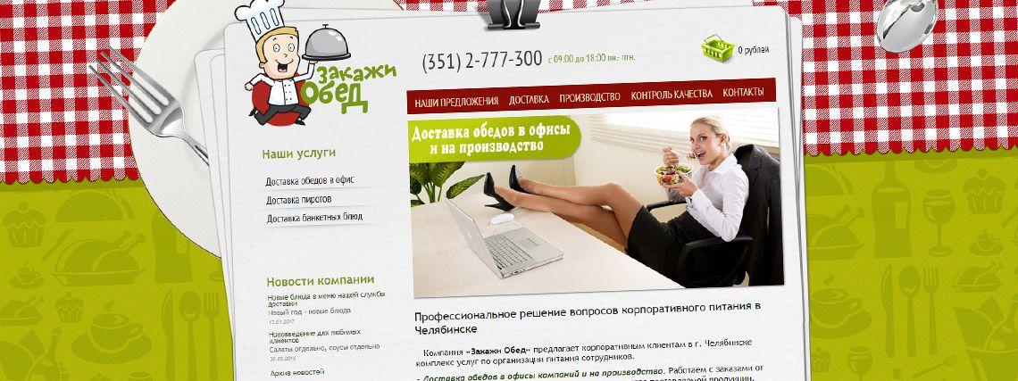Профессиональное решение вопросов корпоративного питания в Челябинске
