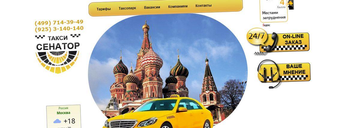 Заказ такси онлайн «такси Сенатор»