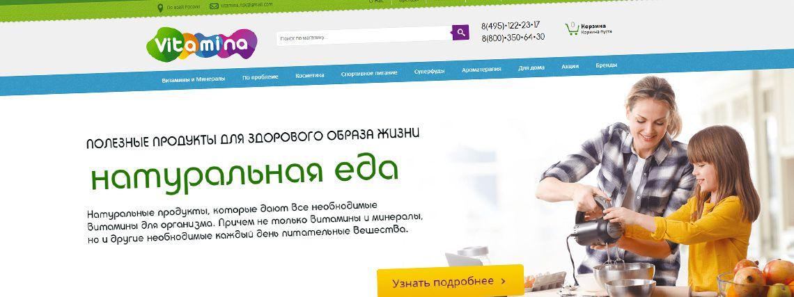 Cпециализированный Интернет-магазин витаминов и минералов