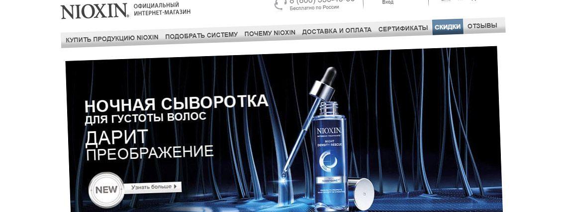 Магазин косметики для волос «Nioxin»