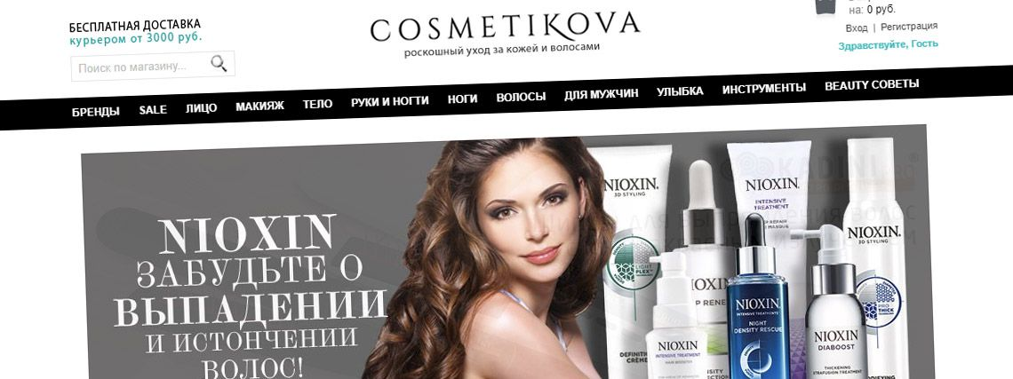 Интернет-магазин товаров для ухода за кожей и волосами