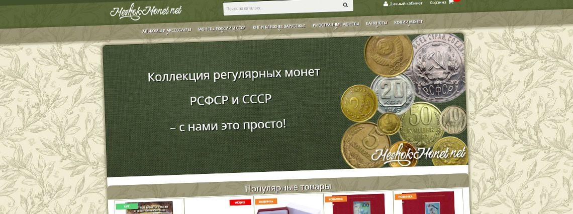 Интернет-магазин юбилейных и памятных монет