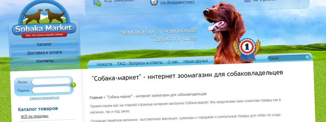 Интернет зоомагазин для владельцев собак
