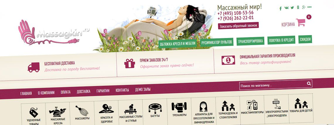 Рекламное агенство «MadeinGood»
