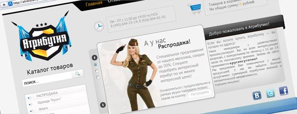 Интернет-магазин военной и патриотической сувенирной атрибутики.