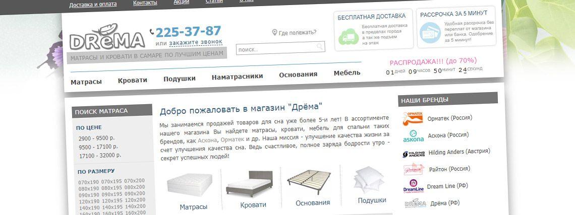 Интернет-магазин ортопедических матрасов