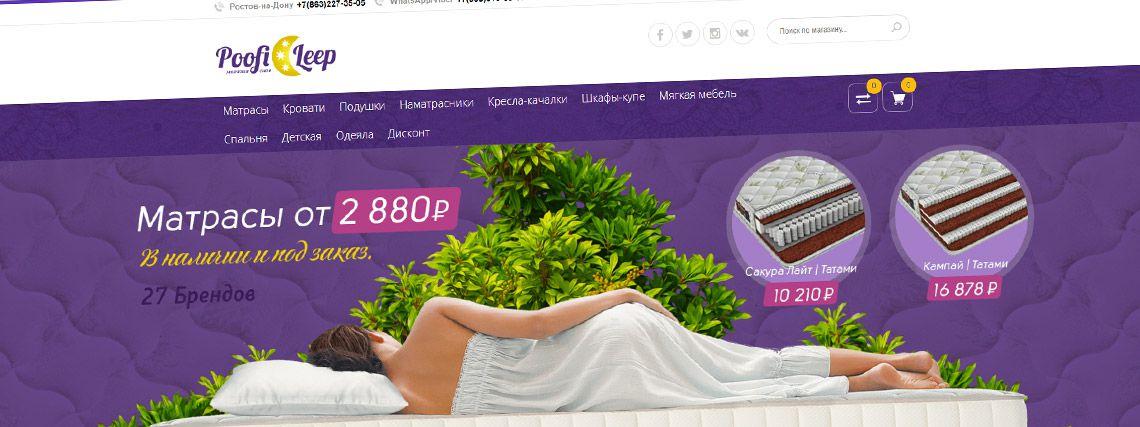 Интернет-магазин товаров для сна и отдыха