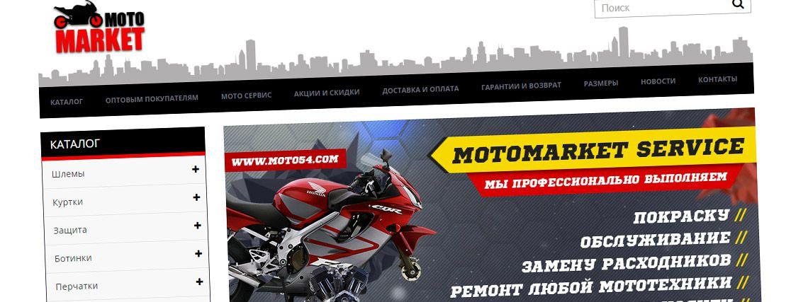 Мотоэкипировка, мотоциклы и аксессуары для них