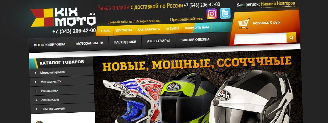 Интернет-магазин мотоэкипировки и аксессуаров для вашего мотоцикла