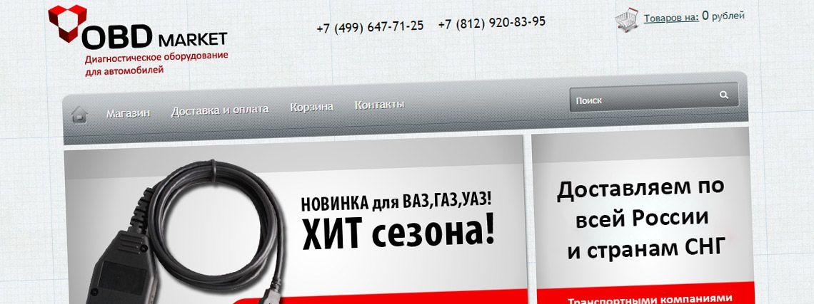 Интернет-магазин диагностического оборудования для автомобилей