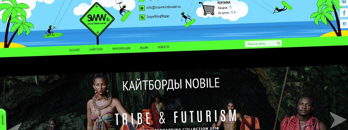 Интернет-магазин кайтов и аксессуаров для кайтинга