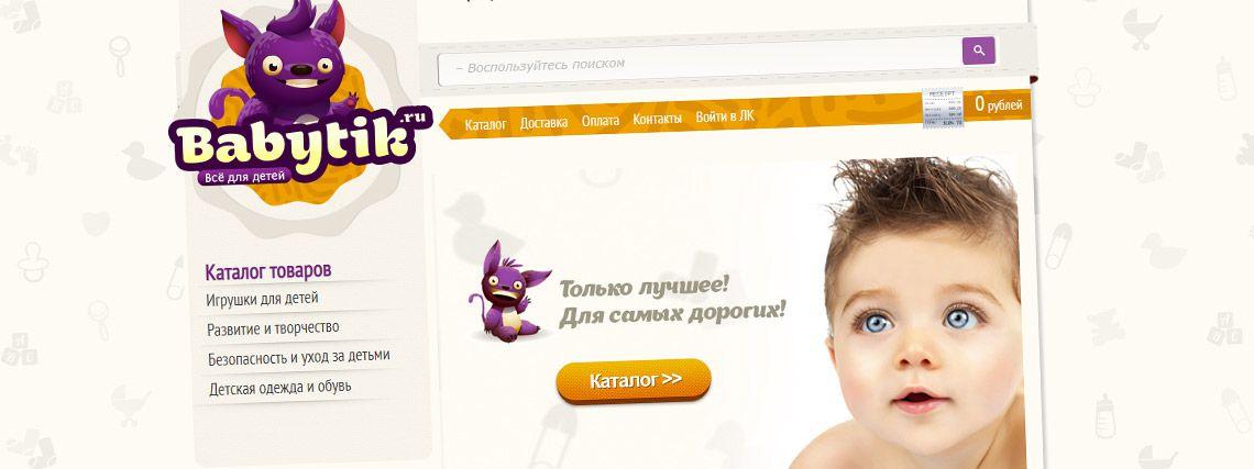 Интернет-магазин товаров детских развивающих игрушек, одежды и обуви