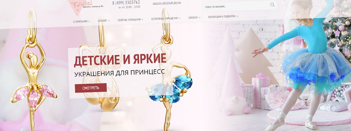 Интернет-магазин ювелирных украшений «Ansiel»
