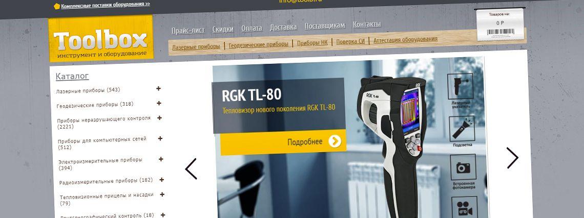 Интернет-магазин инструмента и оборудования