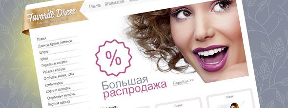 Интернет-магазин женской трендовой одежды.