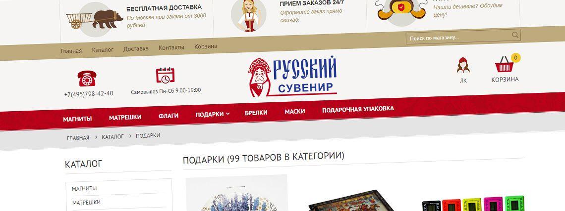 Подарки и сувениры, тематические связанные с Россией