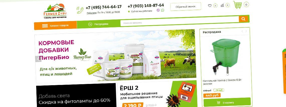 Ассортимент товаров для фермеров и дачников