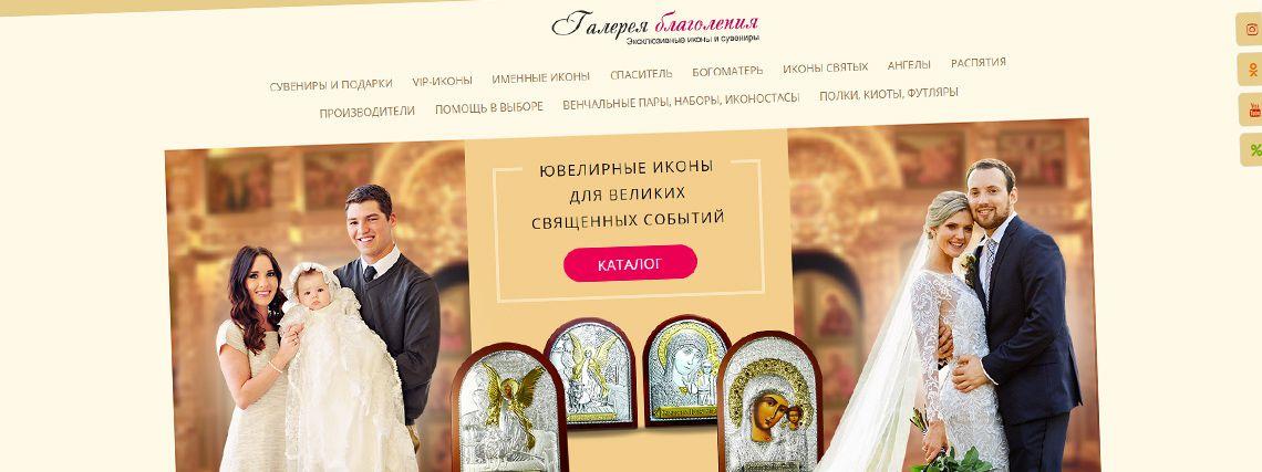 Православный интернет-магазин икон, иконостасов, распятий и итальянских сувениров