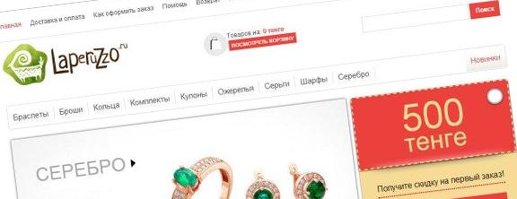 Интернет-магазин модной женской бижутерии и аксессуаров.