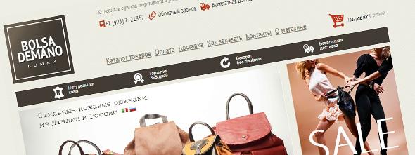 Интернет-магазин кожаных сумок и аксессуаров.