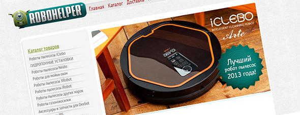 Интернет-магазин автоматических систем для дома, квартиры и сада.