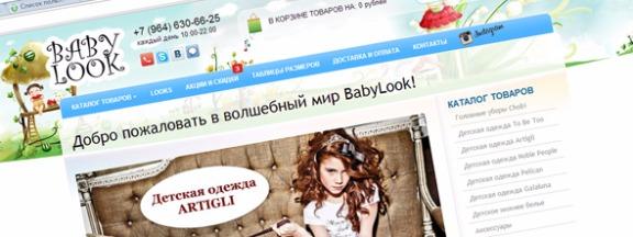 Магазин детской одежды «BabyLook»