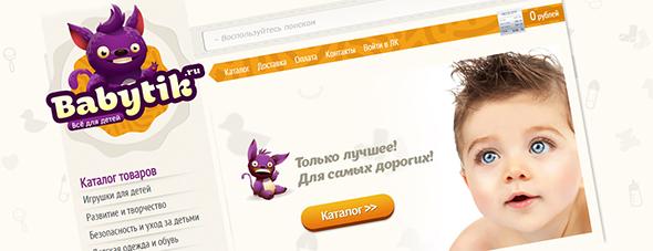 Интернет-магазин товаров детских развивающих игрушек, одежды и обуви.