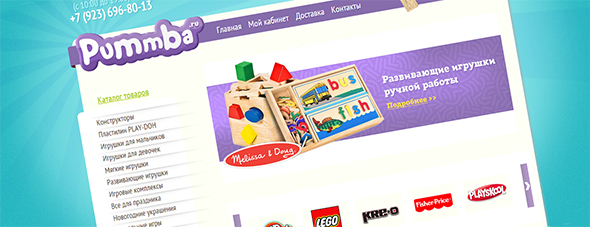 Магазин детских товаров «Pummba»