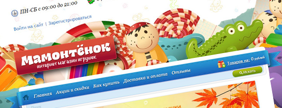 Магазин игрушек «Мамонтёнок»