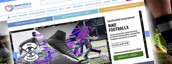 Футбольный интернет-магазин.