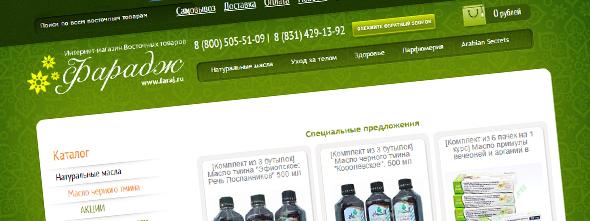 Интернет магазин натуральной восточной косметики и масляной парфюмерии.