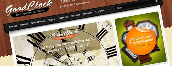 Магазин интерьерных часов «Good Clock»