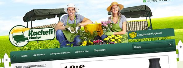 Интернет-магазин товаров для дома и дачи.