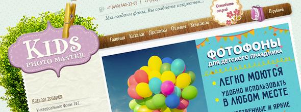 Интернет-магазин фотофонов для фотографов.