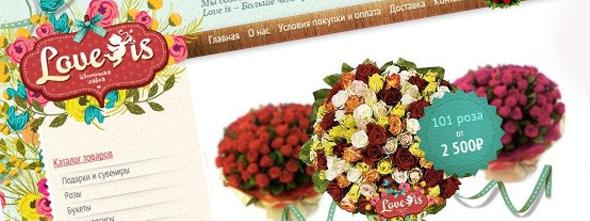 Магазин цветов«Love is»