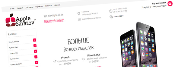 Магазин продукции Apple в Саратове «AppleSaratov»