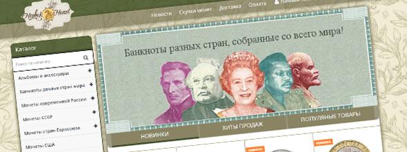 Интернет-магазин юбилейных и памятных монет.
