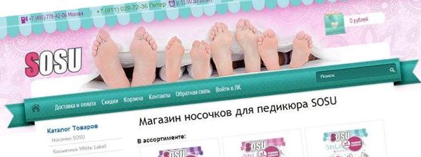Интернет-магазин японских носочков для педикюра SOSU.