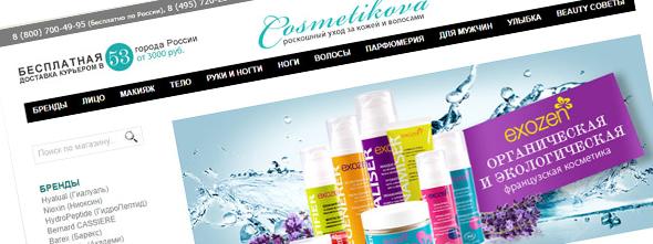 Интернет-магазин товаров для ухода за кожей и волосами.