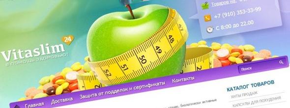 Магазин помощи здоровью &laquo;Vitamag<sup>24</sup>&raquo;