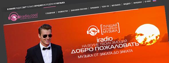 Online-радиостанция.